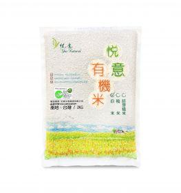 悅意 有機白米 (2 Kg)